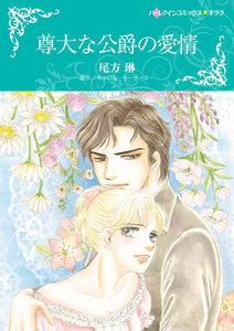 尊大な公爵の愛情 電子書籍版