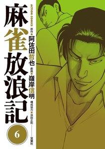 麻雀放浪記 (6~10巻セット) 電子書籍版