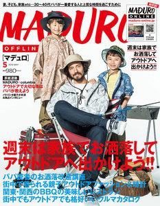MADURO(マデュロ) 2019年 5 月号