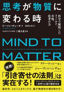 思考が物質に変わる時―――脳科学、エピジェネティクス、心理学、量子物理学で解明された「思考の力」 電子書籍版
