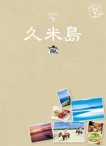 島旅 12 久米島