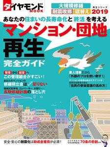 ダイヤモンドムック マンション・団地再生完全ガイド2019 電子書籍版