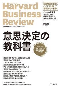 ハーバード・ビジネス・レビュー意思決定論文ベスト10 意思決定の教科書 電子書籍版