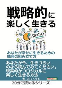 戦略的に楽しく生きる ~あなたが幸せに生きるための戦略の組み立て方~ 電子書籍版