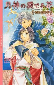 月神の愛でる花 ~澄碧の護り手~ 【イラスト付き】 電子書籍版