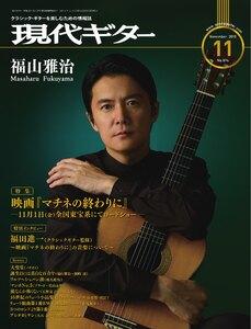 月刊現代ギター 2019年11月号 No.674