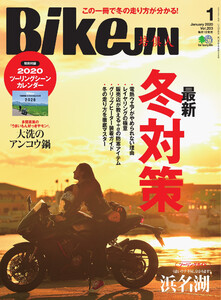 BIKEJIN/培倶人 2020年1月号