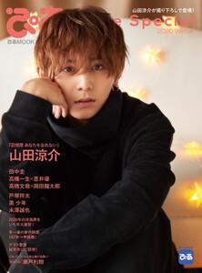 ぴあ Movie Special 2020 Winter