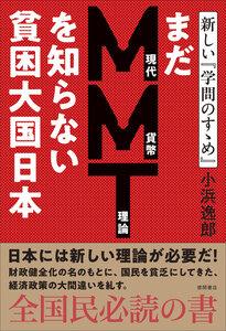 まだMMT理論を知らない貧困大国日本 新しい『学問のすゝめ』 電子書籍版
