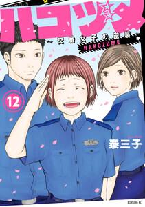 ハコヅメ~交番女子の逆襲~12巻