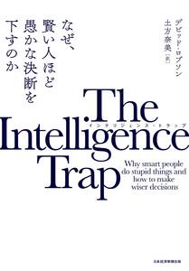 The Intelligence Trap(インテリジェンス・トラップ) なぜ、賢い人ほど愚かな決断を下すのか 電子書籍版