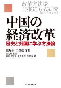 中国の経済改革 歴史と外国に学ぶ方法論 電子書籍版