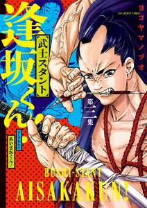 武士スタント逢坂くん! (3) 電子書籍版