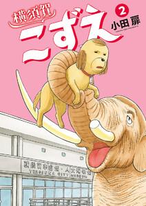 横須賀こずえ (2) 電子書籍版