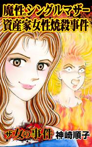 ザ・女の事件 魔性のシングルマザー資産家女性焼殺事件/ザ・女の事件Vol.3 電子書籍版