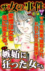 ザ・女の事件【合冊版】Vol.3-1 電子書籍版