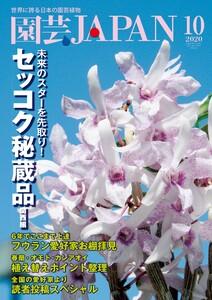 園芸Japan 2020年10月号 電子書籍版