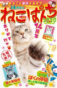 ねこぱんち No.169 14周年号 電子書籍版
