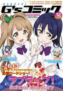 電撃G'sコミック Vol.12