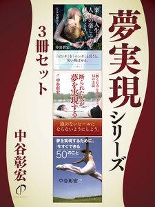 中谷彰宏 夢実現シリーズ
