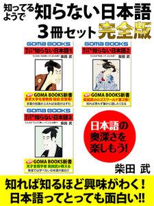 知ってるようで 知らない日本語 完全版 電子書籍版
