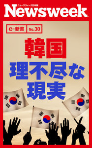 韓国 理不尽な現実(ニューズウィーク日本版e-新書No.30) 電子書籍版