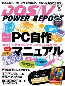 DOS/V POWER REPORT 2015年5月号 電子書籍版