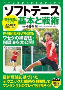 ソフトテニス 基本と戦術 電子書籍版