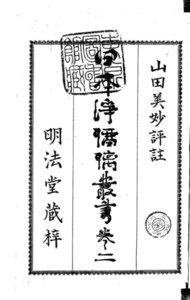 日本浄瑠璃叢書 : 近松門左衛門著作集
