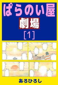 ぱらのい屋劇場 1巻