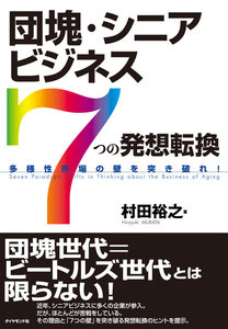 団塊・シニアビジネス「7つの発想転換」