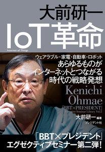 大前研一 IoT革命 電子書籍版