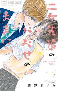 表紙『ニケ先輩のおおせのままに』 - 漫画