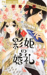 影姫の婚礼 1巻