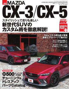 ハイパーレブ SPORT PLUS Vol.001 マツダCX-3/CX-5