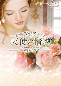 天使の情熱【MIRA文庫版】
