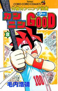 カンニンGOOD(グー) 8巻