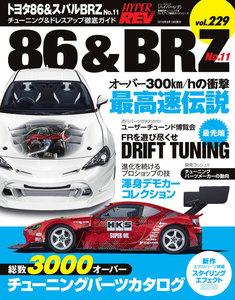 ハイパーレブ Vol.229  トヨタ86&スバルBRZ No.11