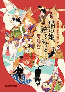 〈妖怪の子預かります〉 (6) 猫の姫、狩りをする