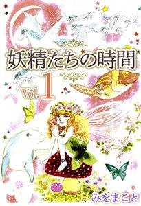妖精たちの時間 1巻