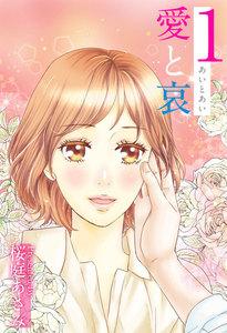 愛と哀 (1) 電子書籍版