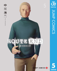 ROUTE END 5巻