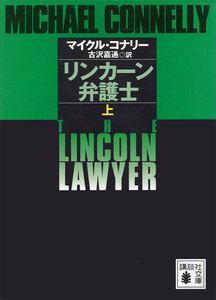 リンカーン弁護士 (上) 電子書籍版
