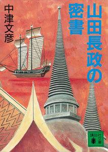山田長政の密書 電子書籍版