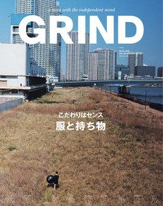 GRIND(グラインド) 93号