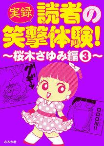 【実録】読者の笑撃体験!~桜木さゆみ編~ 3巻