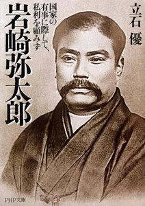 岩崎弥太郎 国家の有事に際して、私利を顧みず 電子書籍版