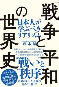 「戦争と平和」の世界史(TAC出版) 日本人が学ぶべきリアリズム 電子書籍版