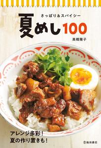 さっぱり&スパイシー 夏めし100(池田書店)