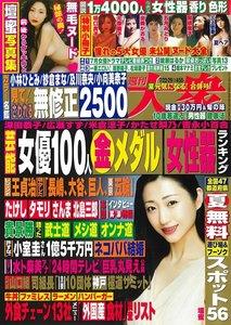 週刊大衆2019年7月22・29日号(7月11日発売)